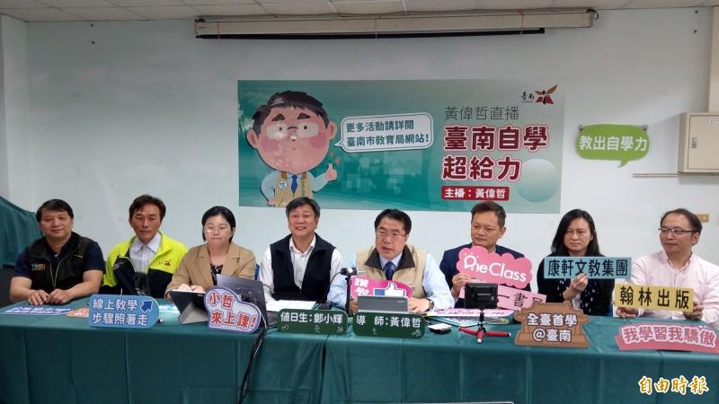 台南市長黃偉哲(右4)與教育局長鄭新輝(左4)結合3大書商,介紹線上自主學習資源內容與使用方法。(記者劉婉君攝)