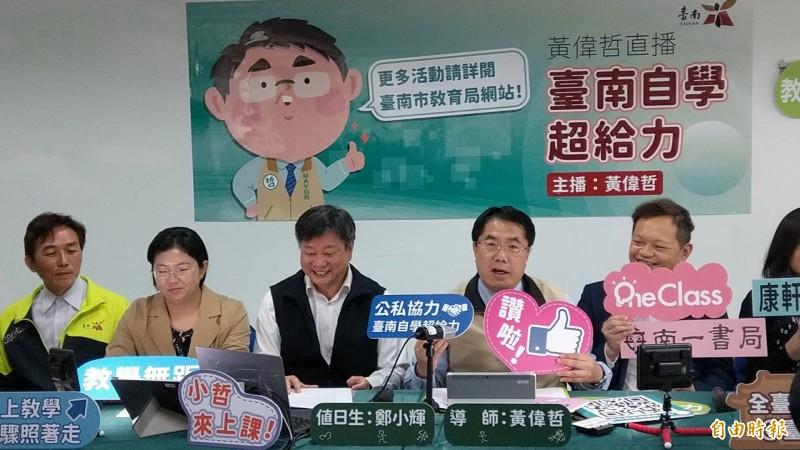 台南市長黃偉哲(右2)擔任直播主,與3大書商介紹線上自主學習資源內容與使用方法。(記者劉婉君攝)
