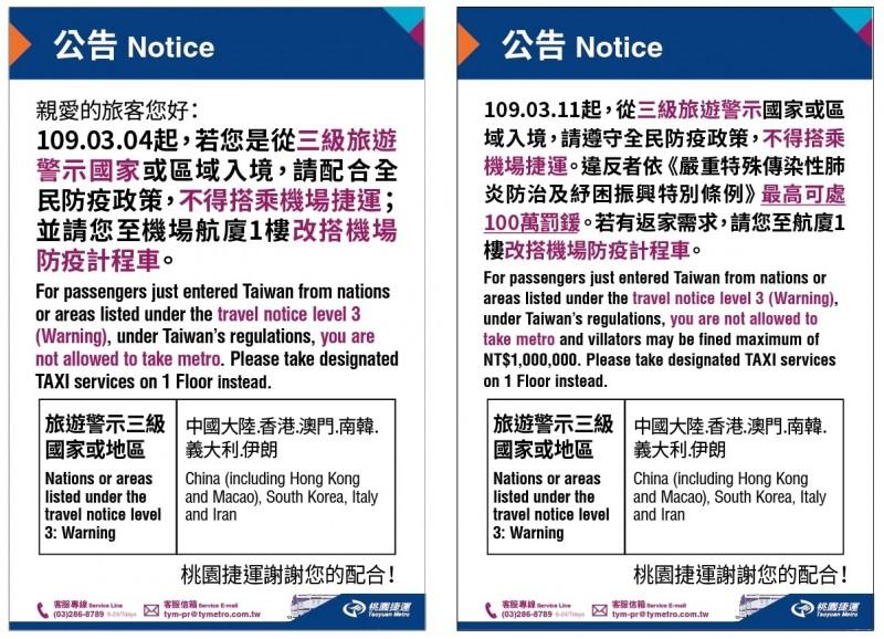 桃捷公司已經公告自三級旅遊警示國家返台民眾,不得搭乘機捷。(桃捷公司提供)
