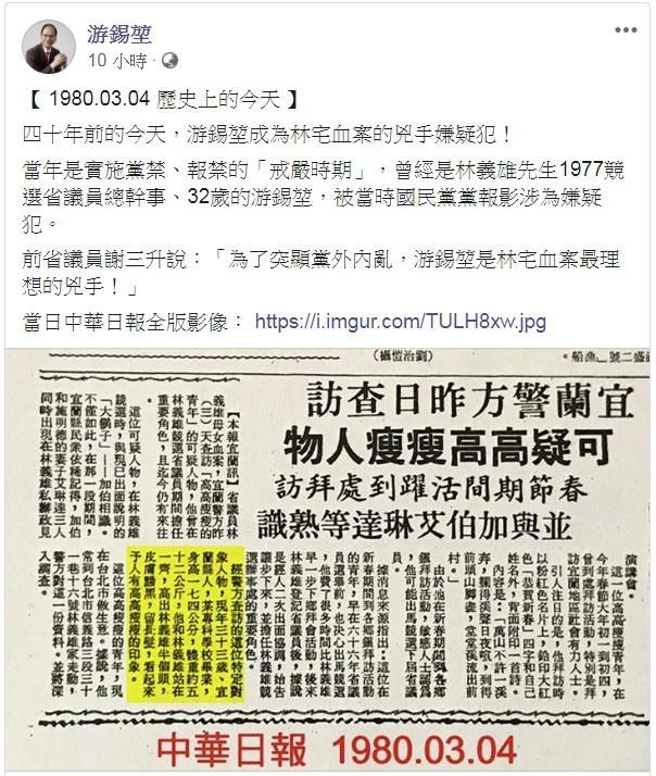 立法院長游錫堃在臉書發文表示,40年前的今天,他被當時國民黨黨報影射為林宅血案的兇手嫌疑犯。(圖擷自臉書)
