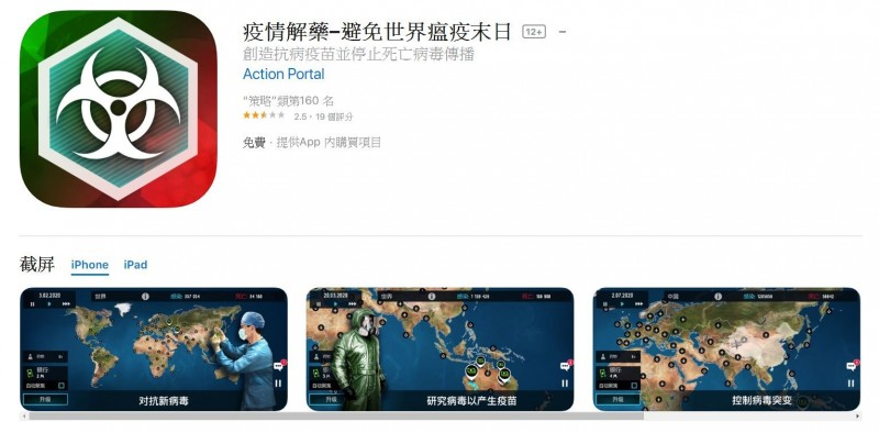 先前知名遊戲「瘟疫公司」慘遭中國App Store下架,但山寨版遊戲「疫情解藥」卻悄悄上線。(擷取自App Store網頁)