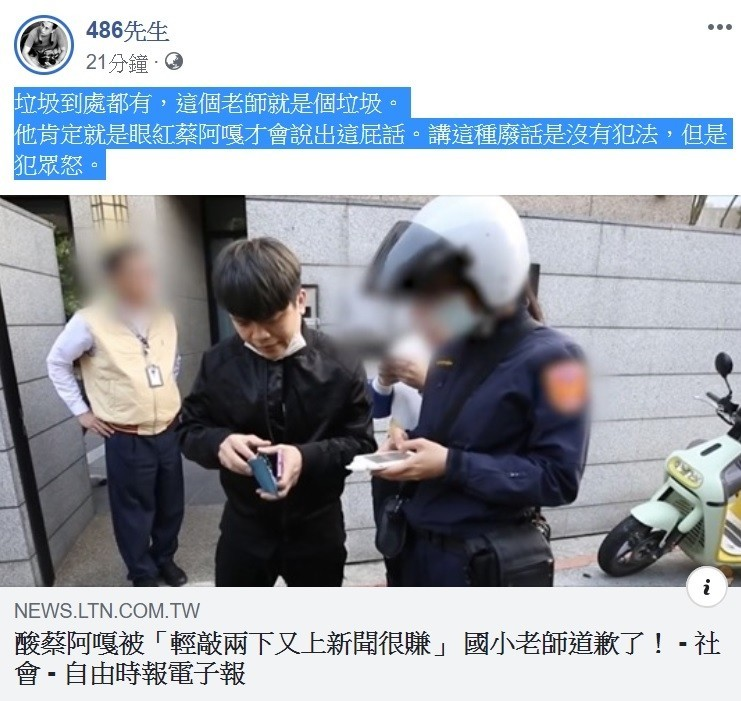 網紅「486先生」認為國小師酸蔡阿嘎,沒有犯法,但犯眾怒。(圖擷取臉書)