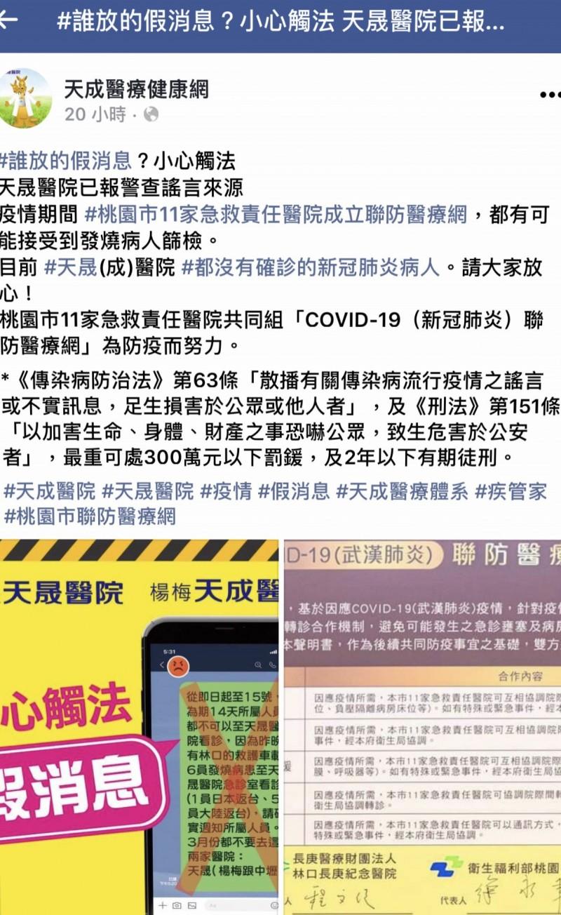 近日又有民眾轉傳疫情假消息,中壢天晟醫院已報警追查。(天晟醫院提供)