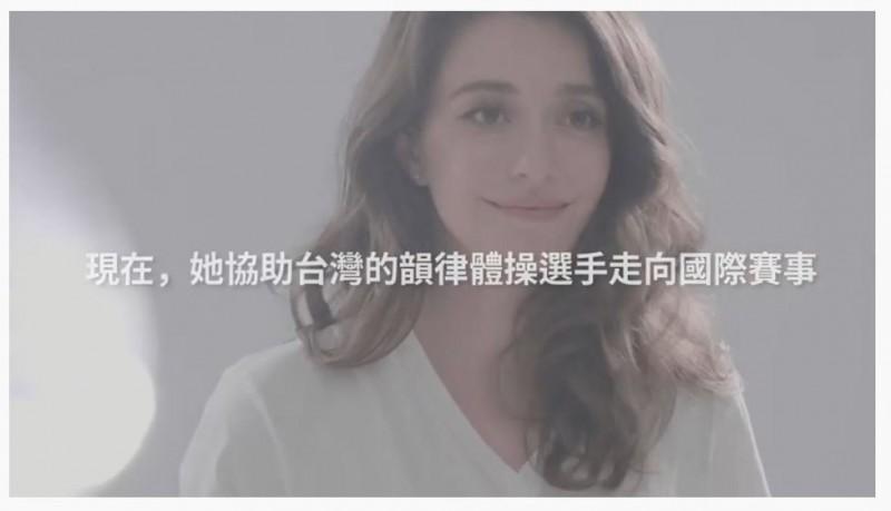歸化台灣籍的烏克蘭裔藝人瑞莎全額贊助經費,幫助台灣體操隊赴美國參賽,奪下1金3銅佳績,她今日在臉書上指出,「這次出國比賽完全是靠我們自己的力量,新北市並沒有提供我們任何的幫助」。(圖擷取自YouTube「我的新北市」)