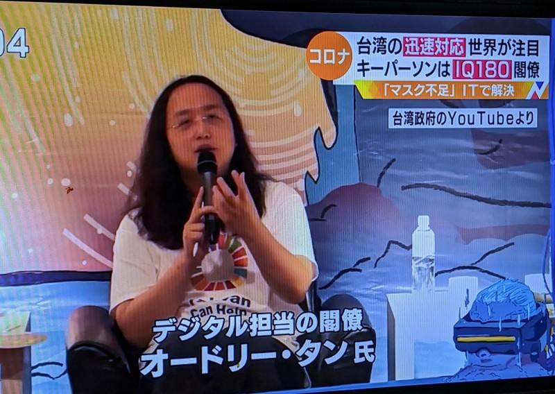 TBS5日傍晚播出的新聞節目「n-st」介紹台灣口罩實名制和關鍵人物「天才IT大臣」唐鳳。(取自日本TBS電視)