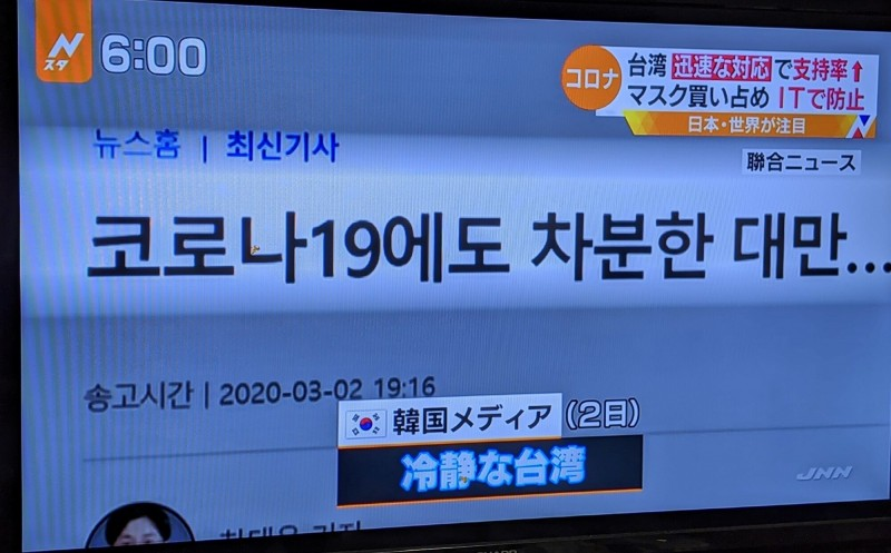 TBS5日傍晚播出的新聞節目「n-st」介紹台灣防疫措施成功,南韓媒體稱讚「冷靜的台灣」。(取自日本TBS電視)