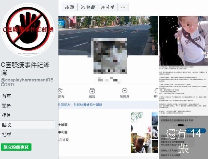 網友在臉書群組PO出張男騷擾A女經過及其他女模指控。(取自臉書)