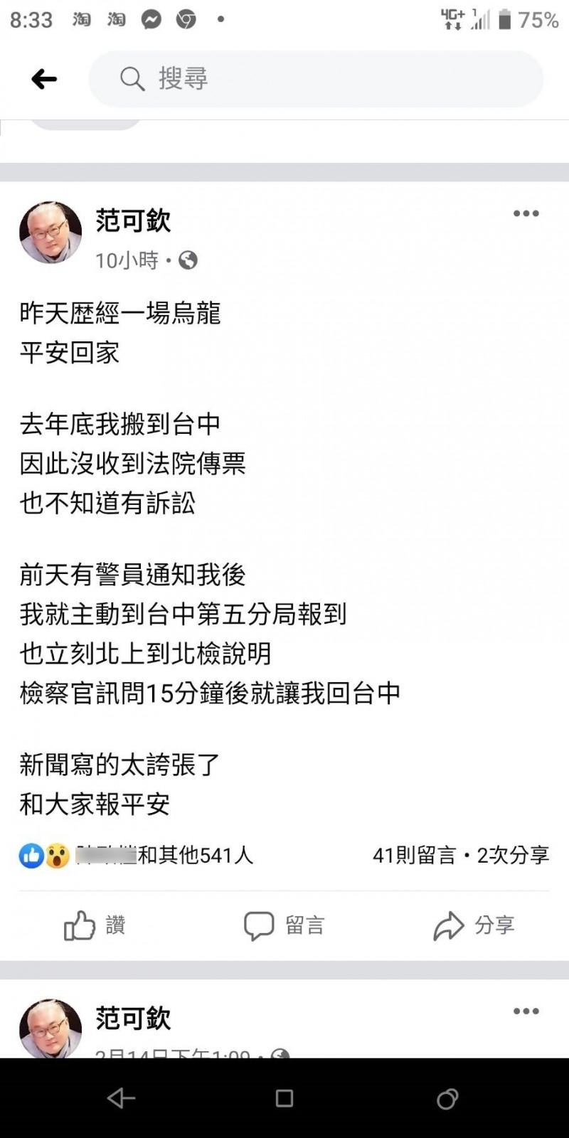 針對被通緝一事,范可欽於臉書PO說,是一場烏龍。(擷取自范可欽臉書)