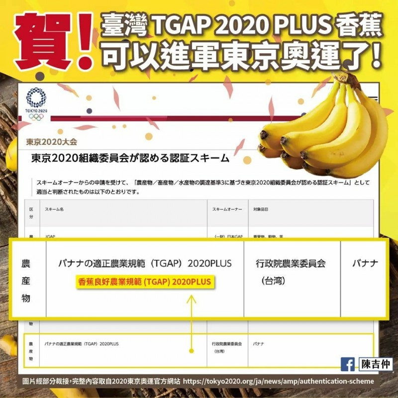台灣香蕉確定可進軍東京奧運。(記者簡惠茹翻攝)