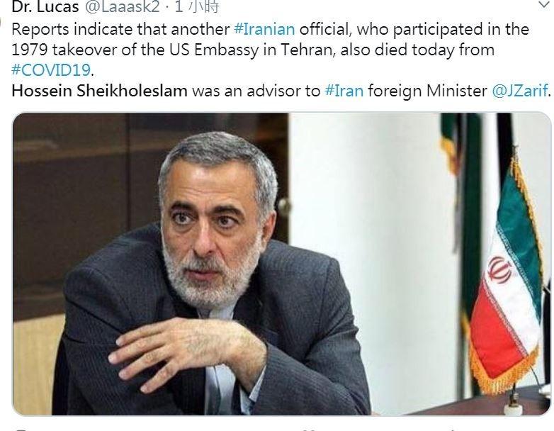 繼先前多名政治人物確診死亡後,伊朗外交部長查瑞夫(Mohammad Javad Zarif)的顧問侯賽因·謝赫霍斯蘭(Hossein Sheikholeslam)也因確診後病逝。(圖擷取自推特)
