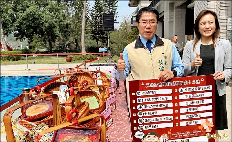 市長黃偉哲為至台南舉辦戶外婚禮的新人,加碼送志玲姊姊版十二禮。(記者楊金城攝)