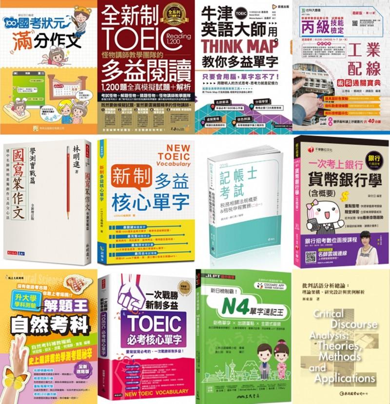 國家圖書館今天公布108年台灣圖書出版現況及趨勢報告,台灣出版新書總量創18年新低點,一片下滑中卻也有逆勢成長新書類,「教科書」增加459種,「考用書」增加397種,「漫畫書」增加241種。(國圖提供)