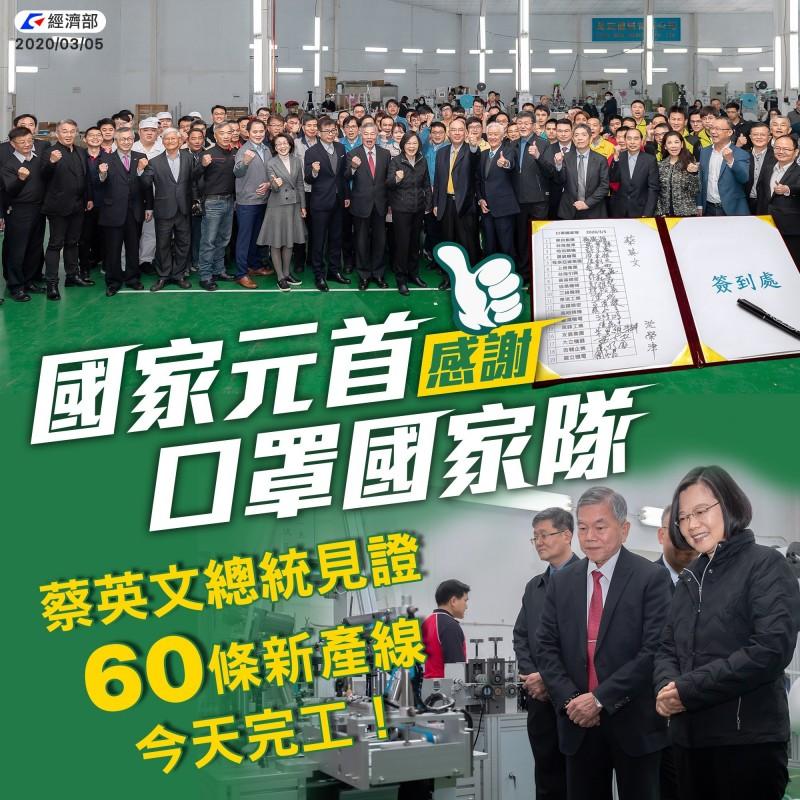 在經濟部及台灣廠商的努力下,台灣口罩國家隊在3月5日完成任務,60條新產線提前完工。(圖擷自臉書)