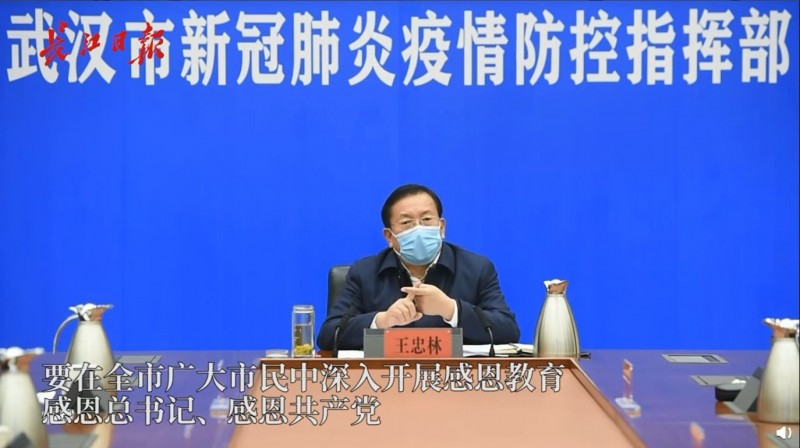中國武漢市委書記王忠林宣布展開「感恩教育」,呼籲市民「感恩總書記、感恩共產黨」。(擷取自長江日報微博)