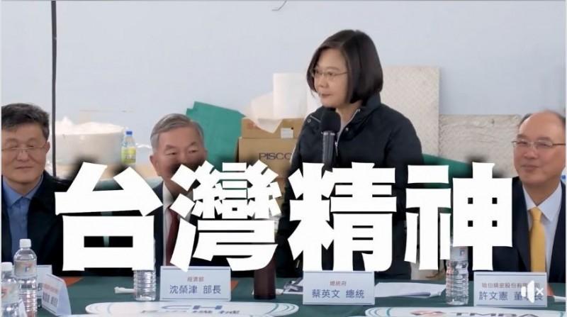 蔡總統提到,這次在疫情過程中,可以看出台灣真正的國力,還笑說平常廠商都互相競爭,「可是到了我們必須團結的時候,大家都團結起來,這就是『台灣精神』」。(圖擷取自經濟部臉書)