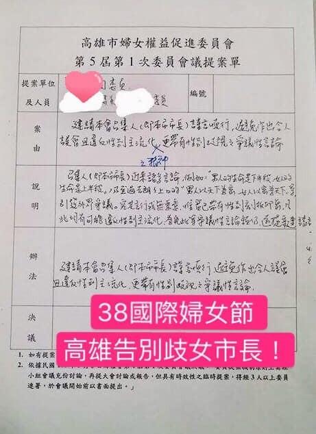陳瓊華在臉書貼出高雄市婦女權益促進委員,要求韓國瑜謹言慎行的提案單。(取自陳瓊華臉書)