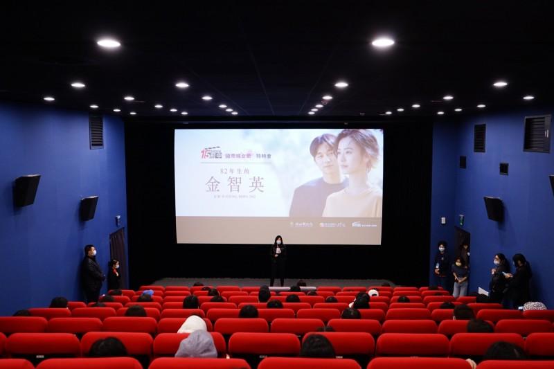 新北市府中十五紀錄片放映院今天舉行《82年生的金智英》電影放映會。(文化局提供)