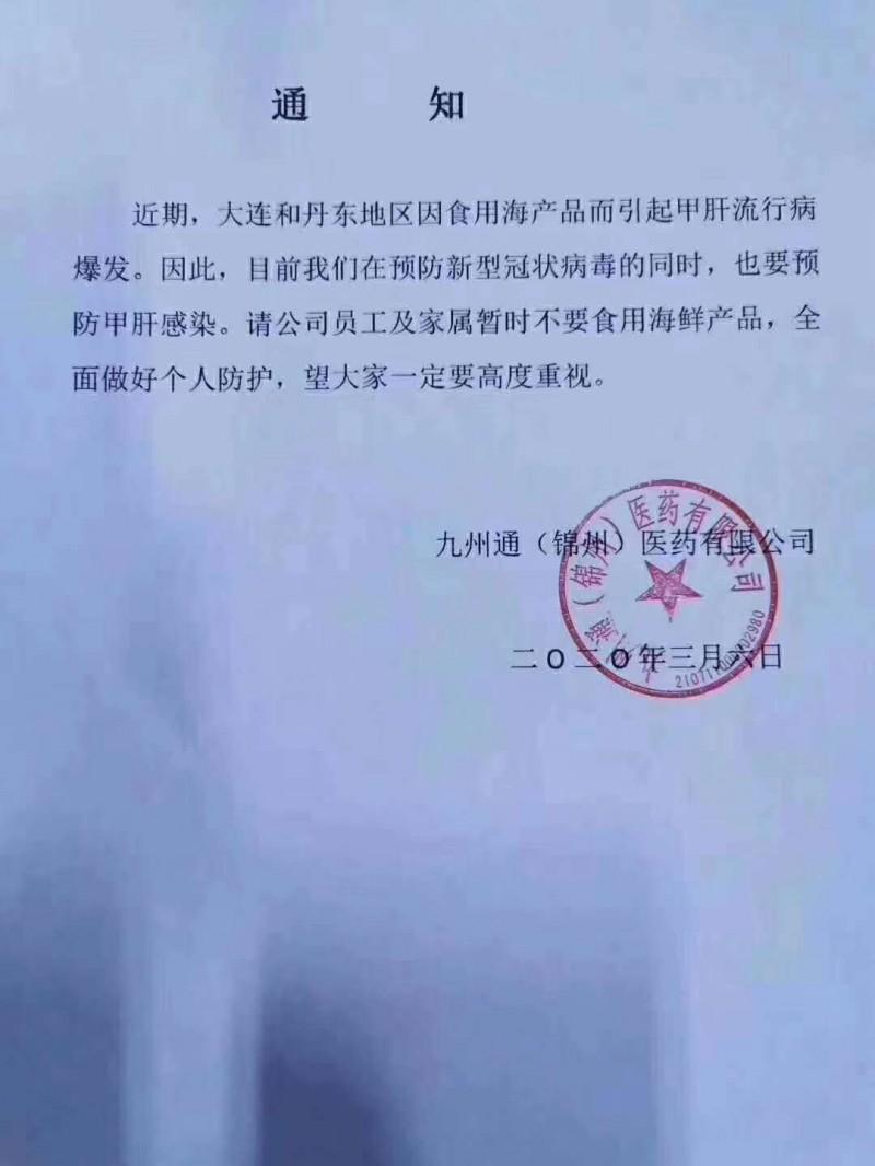 中國第4大藥品批發企業——九州通醫藥,6日發出通告,內容提及:「近期,大連和丹東地區因食用海產品而引起甲肝流行病(A型肝炎)爆發。」(圖取自微博)