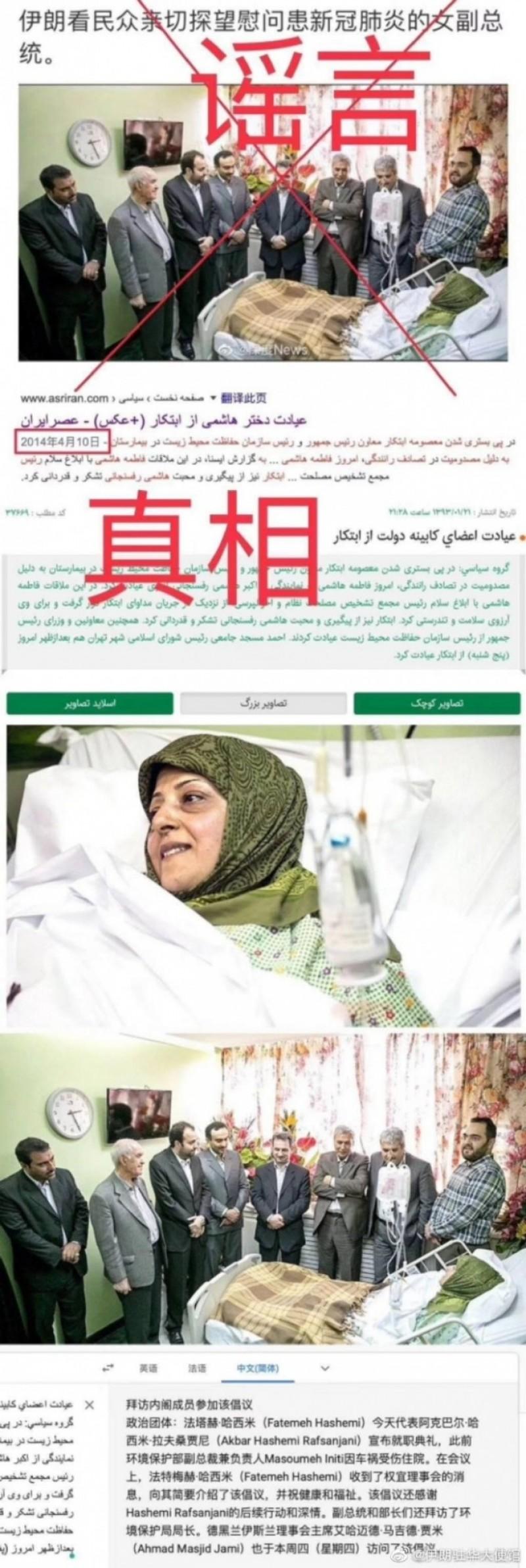 伊朗大使館表示,網傳照片是2014年4月10日的舊聞,當時該國副總統車禍受傷住院。(圖取自伊朗駐中國大使館)