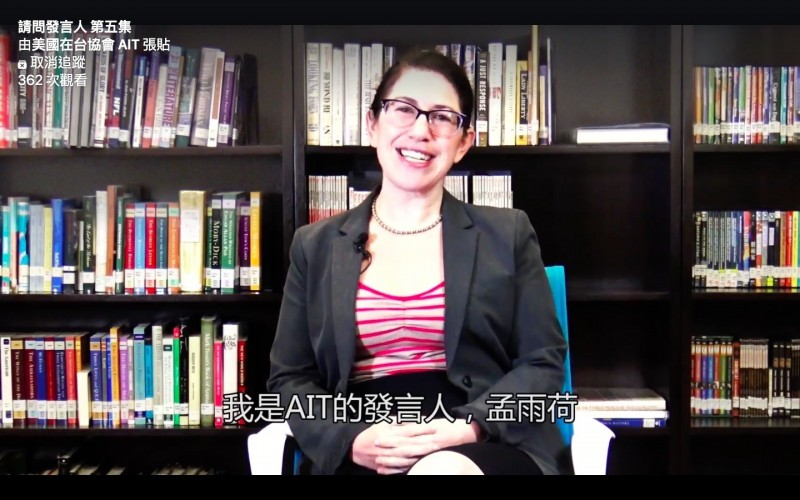 美國在台協會(AIT)發言人孟雨荷(Amanda Mansour)今天在AIT「請問發言人」社群影片中,回應網友關於美台建交的提問。(翻攝自AIT影片)
