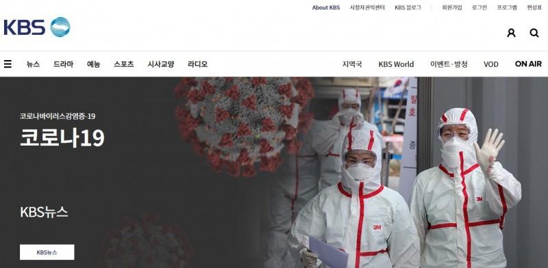 武漢肺炎疫情在南韓境內蔓延,稍早有消息指出,南韓3大電視台之一的「KBS」電視台出現員工確診的狀況。(圖擷自KBS官網)