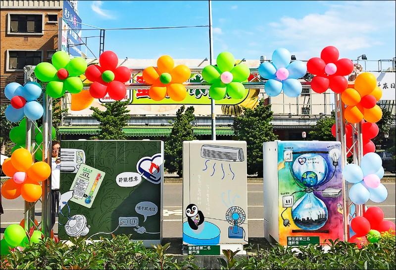 苗栗縣政府推動節電工作,推出變電箱彩繪等創新作為,獲中央肯定。(記者張勳騰翻攝)