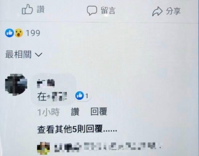 黃姓婦人在粉絲專頁上留言指出確診案例在某某社區的不實訊息引發恐慌,被警方移送法辦。(記者吳昇儒翻攝)