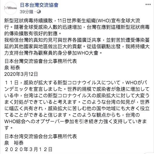 日本駐台代表泉裕泰今主動重申,將持續大力支持台灣參與世衛大會(WHA)。(翻攝自臉書)