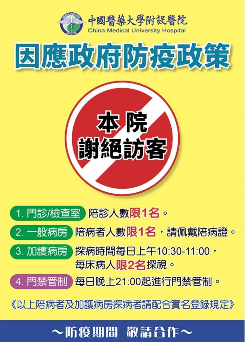 中國附醫在上週已經全面禁止一般病房探病。(中國附醫提供)