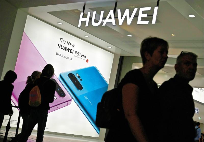 去年年底華為P30、P30 Pro、nova5T等三款手機遭爆,利用軟體更新時,將時區設定從「台灣」變成「台灣(中國)」,矮化我國主權。(法新社資料照)