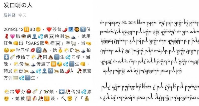 中國網友發揮創意,將被當局全網封鎖的《發哨子的人》一文翻譯成各種文體,使其持續在網路傳播。(合成照,擷取自微信)