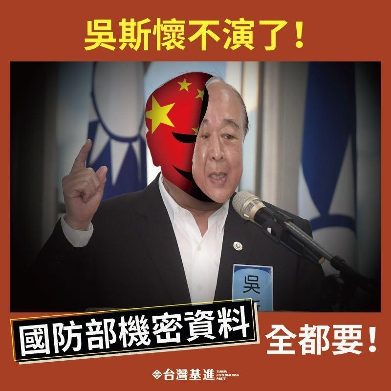 台灣基進發文痛批「吳斯懷不演了!」指出資通電軍的機密性,懷疑與中共網路戰有關。(圖擷取自台灣基進臉書粉專)