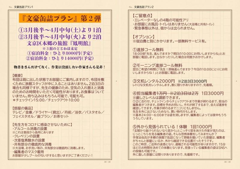 「文豪閉關方案」價格方面,目前暫定一人一晚8000日元,兩晚1萬4000日元(約新台幣2200元及4000元)。(yasosuke80@Twitter)