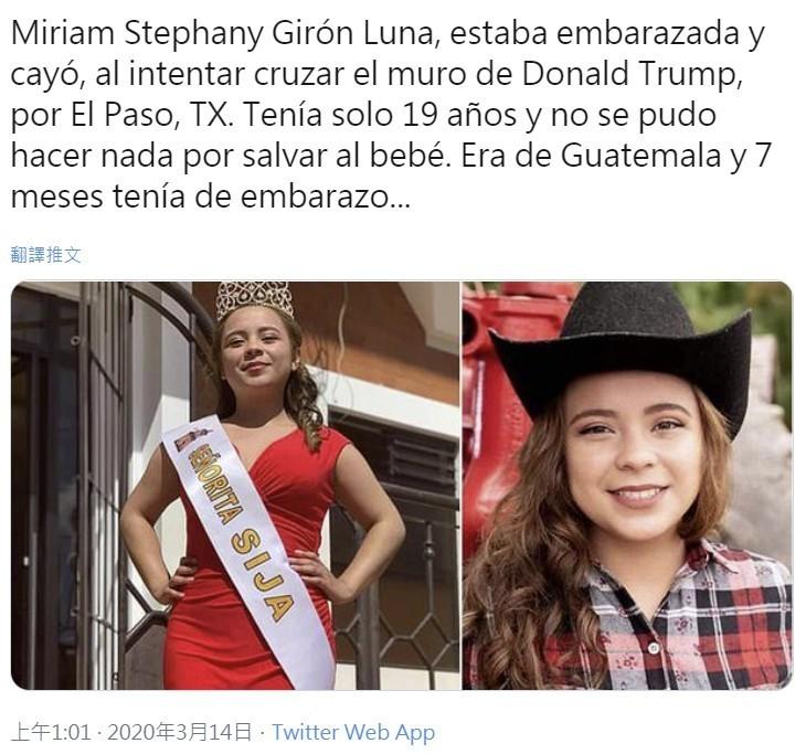 吉隆露娜曾經是瓜地馬拉當地的選美冠軍。(圖擷自推特)