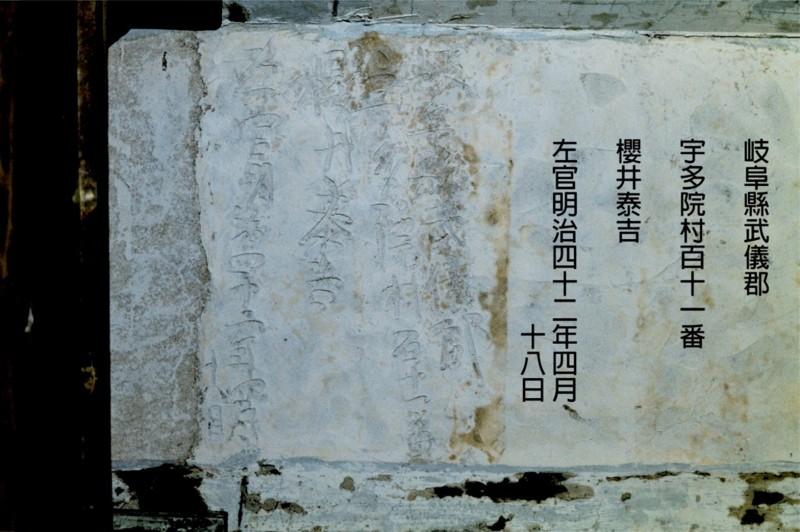 北水處將在百年紀念活動上揭露自來水園區內過去未公佈的百年日本水師字跡。(北水處提供)