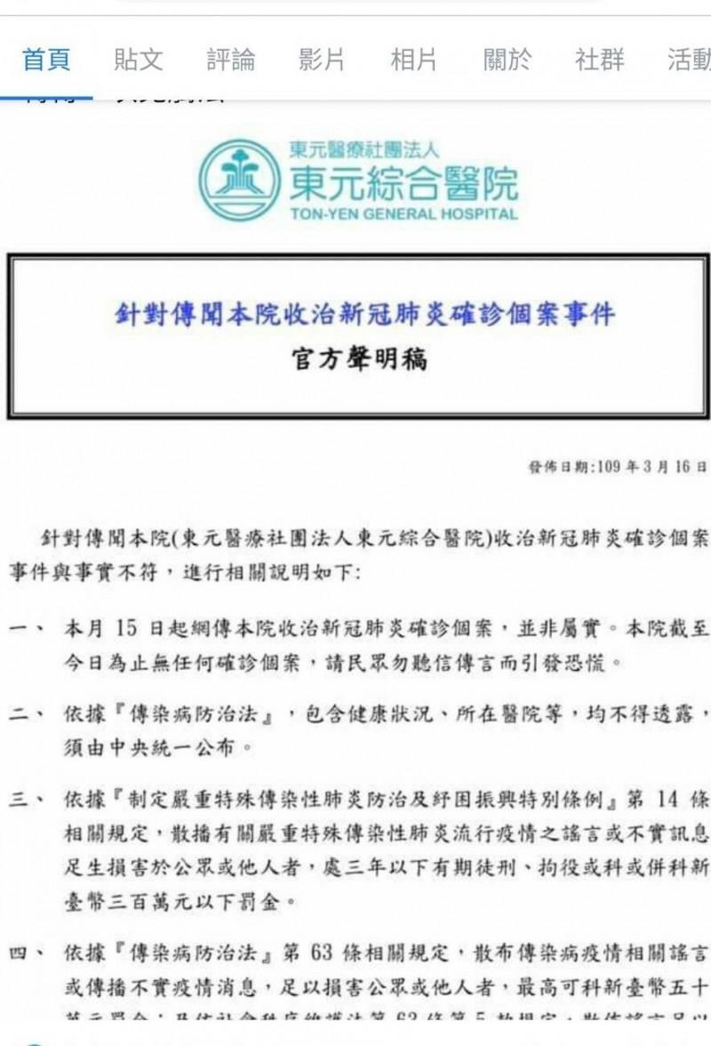 網傳收治確診個案 東元醫院臉書發聲明籲勿轉傳不實訊息 - 生活 - 自由時報電子報