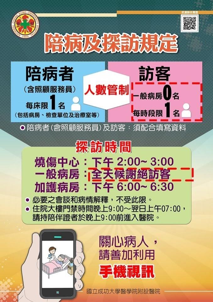 成大醫院公告3月17日起,一般病房全天候謝絕訪客。(記者王俊忠翻攝)