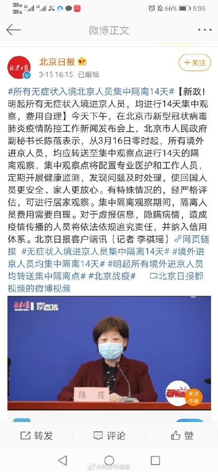 中國北京政府近期宣布,所有入境旅客均須自費隔離14天。(圖取自北京日報微博)