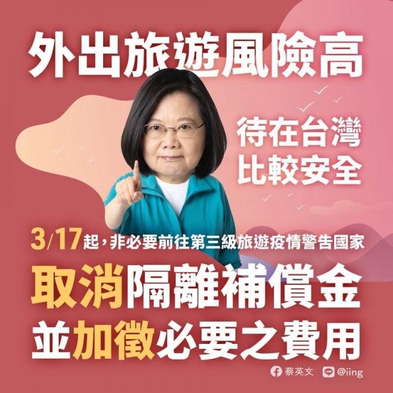蔡英文總統表示,全世界的疫情越來越嚴峻,最近如果大家有出國的計畫,都先暫緩,待在台灣比較安全。(取自臉書)