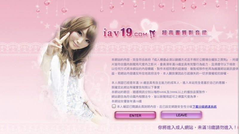 「iav19.com」跨國AV盜版網站。(記者邱俊福翻攝)