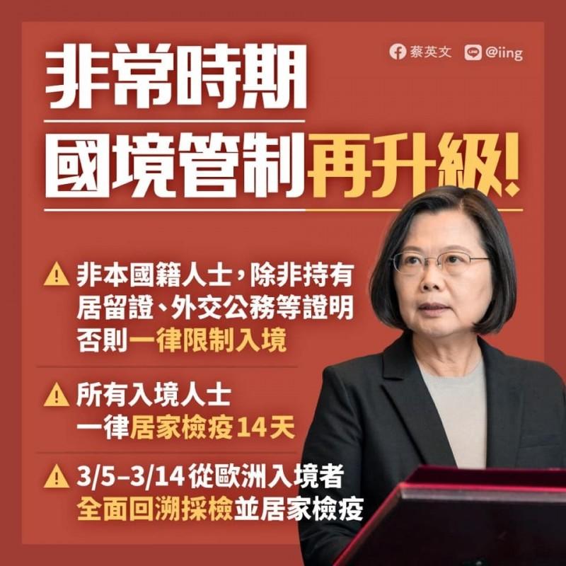 蔡總統信心喊話,指台灣的防疫依然是超前部署,不需過度焦慮。(圖擷取蔡英文臉書)