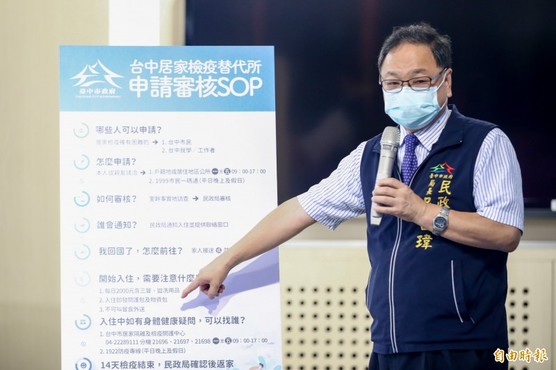 民政局長吳世瑋說明中市成立居家檢疫替代所SOP。(記者蔡淑媛攝)