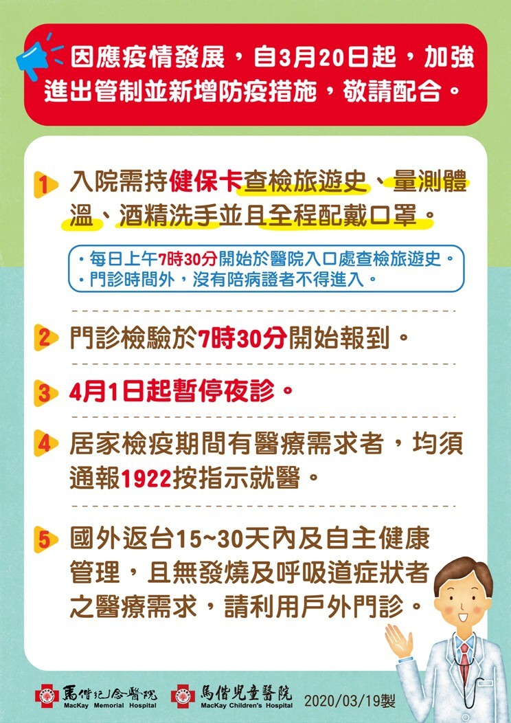 馬偕紀念醫院表示,自3月20日(星期五)起,加強人員進出管制並新增防疫措施。(馬偕紀念醫院提供)
