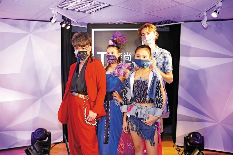 學生昨各自穿上設計的華麗服裝,搭配自製的防疫口罩布套,大方走上伸展台走秀,「把防疫變得時尚」。(圖:北市教育局提供)