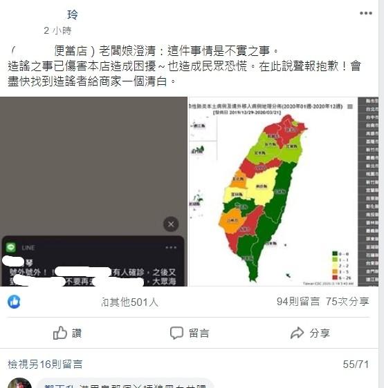 一個謠言兩店受害,店家要揪造謠者。(截自東港當地臉書社團)