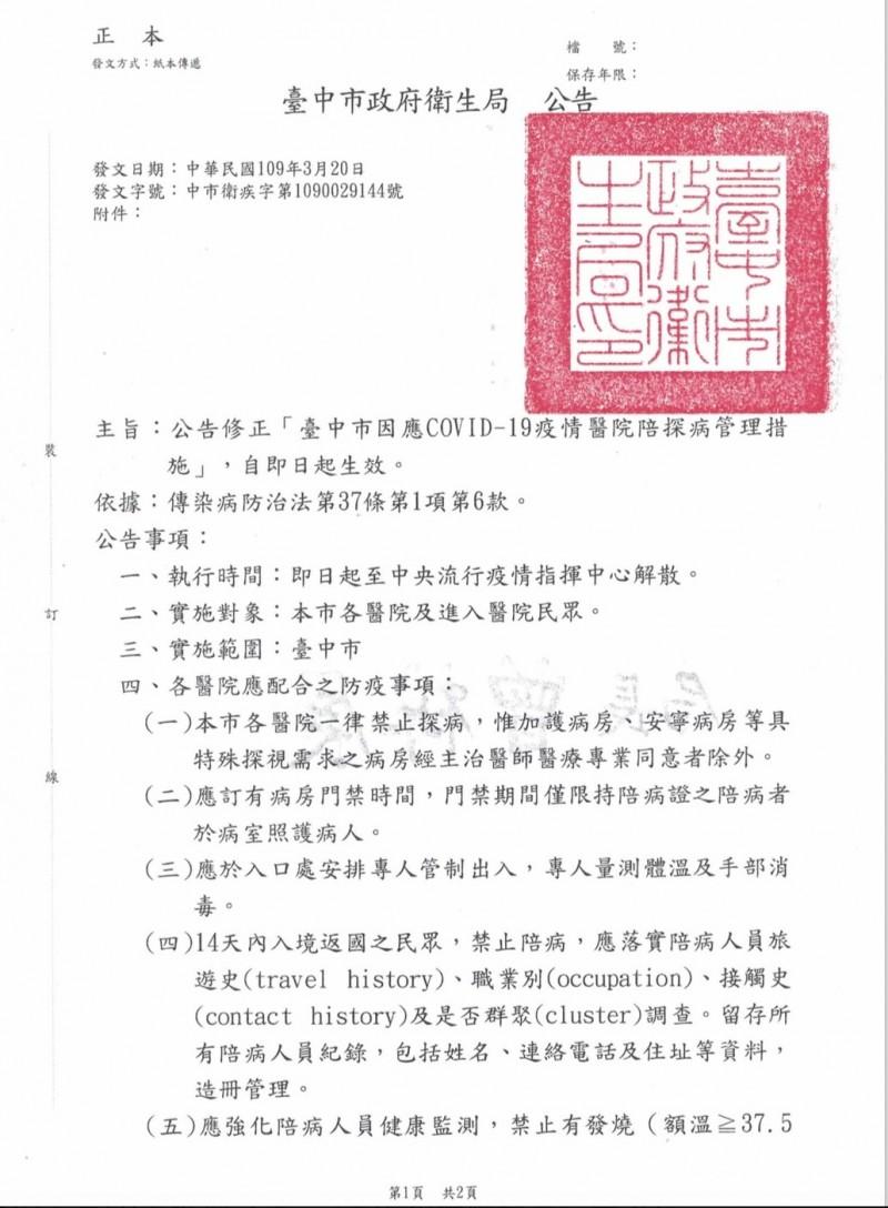 台中市衛生局今天公告,全市醫院即日起全面禁止探病。(記者蔡淑媛翻攝)