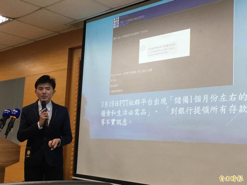 調查局假訊息防制中心副主任劉家榮,今召開記者會說明。(記者錢利忠攝)