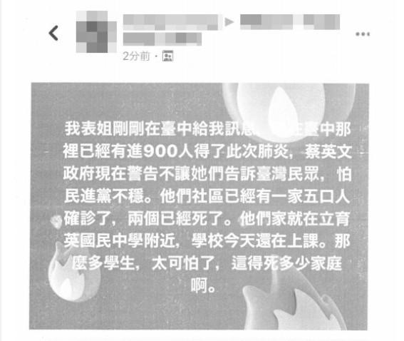 台中當舖推薦-偽稱台中市900人染新冠肺炎的假訊息。(記者劉慶侯翻攝)