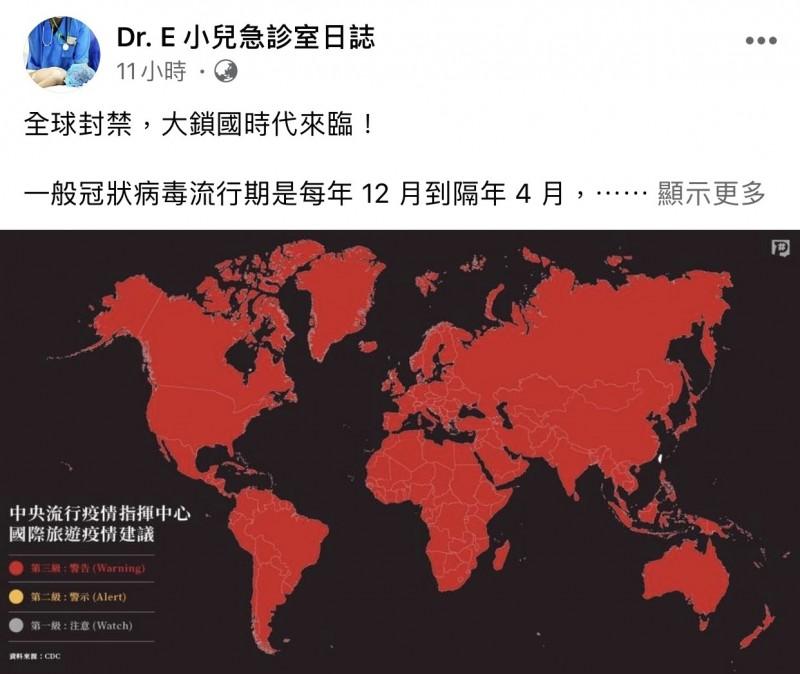 各國嚴堵武肺炎疫情境外移入,醫師謝宗學形容是全球封禁、大鎖國時代來臨,也喊話5 月後天氣漸漸變暖,疫情將慢慢減緩。(翻攝自臉書)