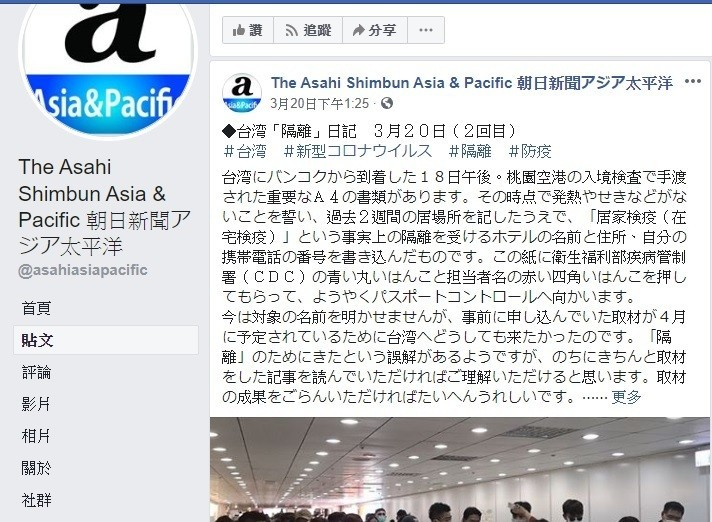 朝日新聞女記者在臉書發表台灣隔離日記,觸怒了居住在台灣的日本人,批評她浪費台灣防疫資源發廢文。(取自臉書)